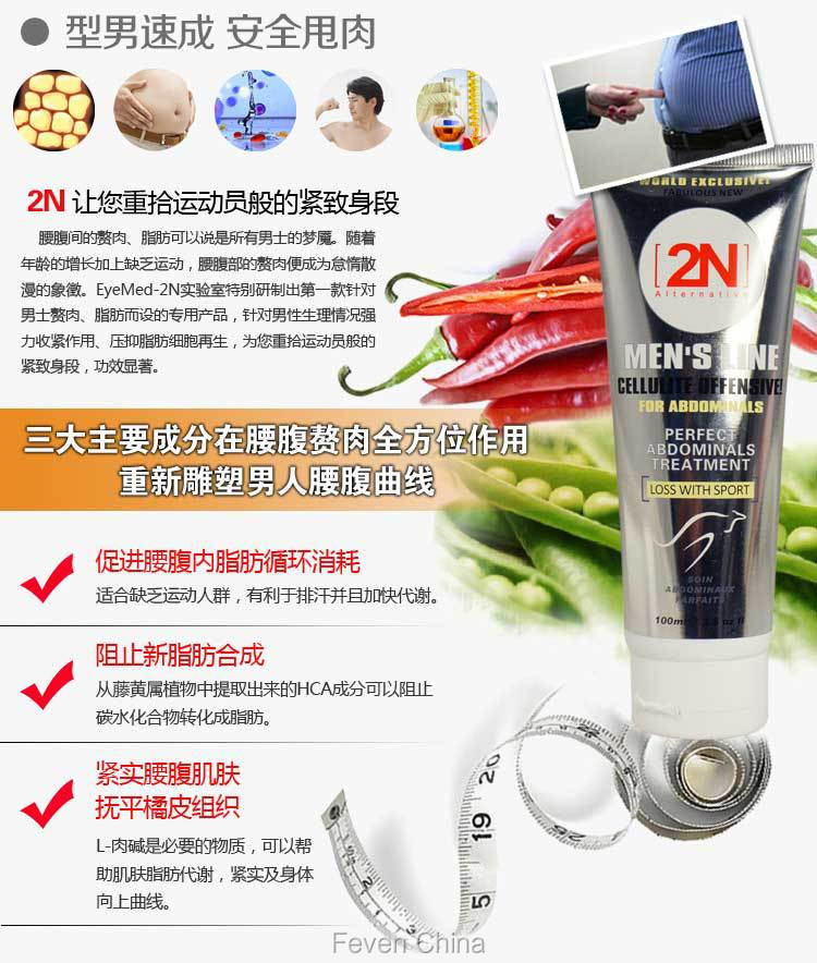 Free Shipping New 2n Cream Men S Muscle Strong Anti