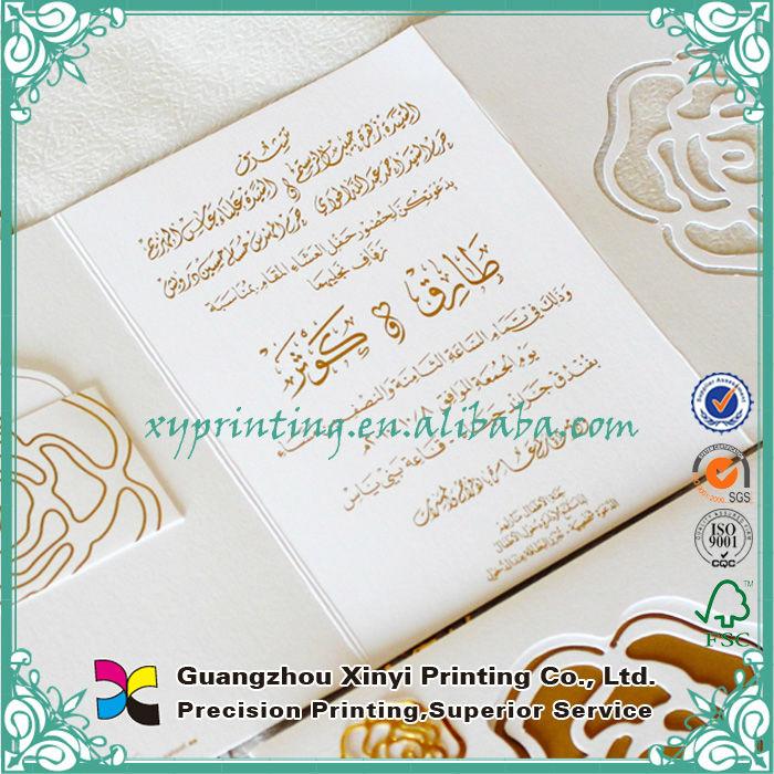 Offset Printing Luxurious Muslin Arabic Wedding Invitation Card ...