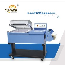 Economical High performance Small Shrink Wrap Machine(2 in 1)