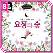 2015 Hot Sale Secret Garden Series Coloring Book for Friendship Forest