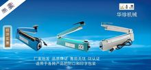 Manufacturers, wholesale SF300P Molded Hand Sealer has CE certification can be exported can be mixed batch
