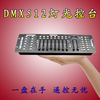 192 dmx led controller/dmx 512 computer controller
