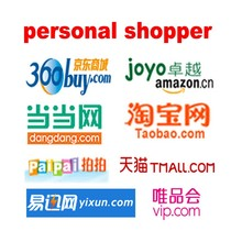 Personal shopper services / tmall/taobao Buying Agent for door to door airfreight fast delivery China-top taobao agents