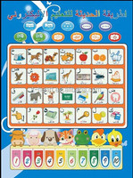 arabic audio alphabet wall chart for kids learning ABC