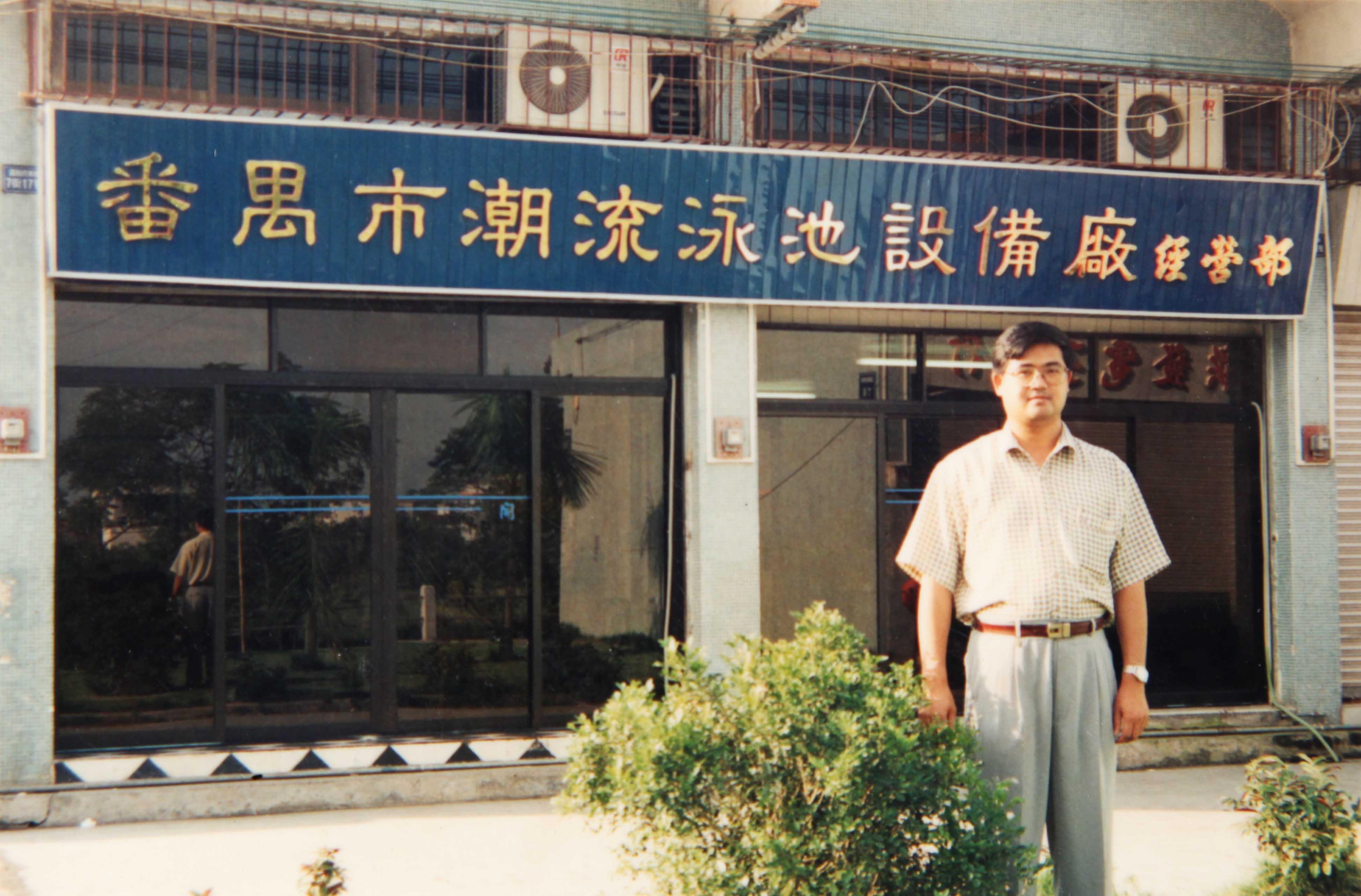 Guangzhou Panyu Trend Waterpark Construction Co., Ltd