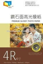 180gsm high glossy photo paper & inkjet paper sheets(4R/102*152mm/5760dpi)