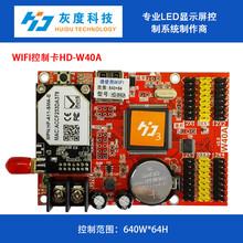 Huidu control card hd-w40a 50 brightness level 40 display effects 200 program 8 areas 1280*64 led advertising panel