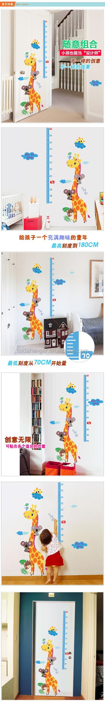 Mignon Girafe Sticker Mural Hauteur Chelle Mesure