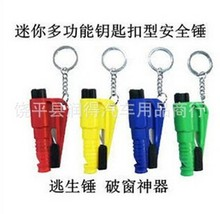 Auto safety hammer triad mini lifesaving hammer broken window wiper motor keys