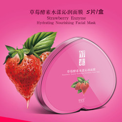 Hot selling fruit extract whitening&Brightening Facial Mask