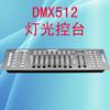 192 Dmx Computer Light Controller Disco Dmx Controller