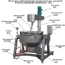 Industrial jacketed kettle cooking pot with mixer