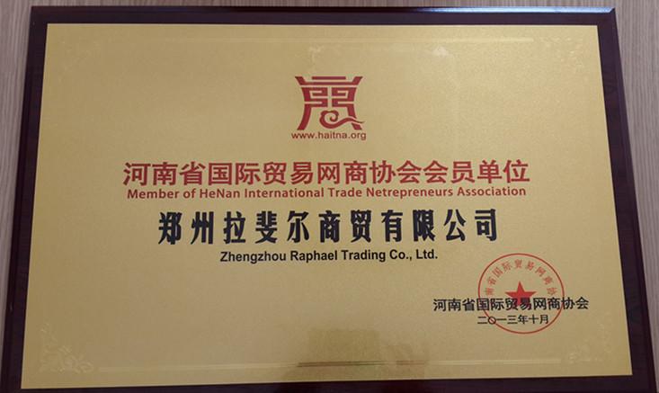 Henan chamber of commerce members.jpg