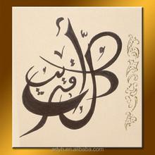 Newest design modern islamic art calligraphy
