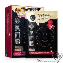 My Scheming-Raw Job's Tears Brightening Black Mask Beauty Product