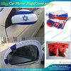 car mirror cover Israel flag