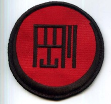 Embroidered Patch with Iron Backing