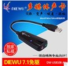 for sale Splendor USB 7.1 external sound card laptop sound card independent game win7 / 8 / xp applicable