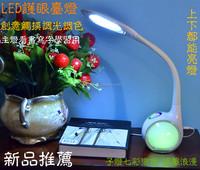 led rgb DC5V flexible led table lamp