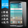 Best quality tempered glass screen protector for LG G3