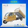 650CC Truck Cargo Tricycle / 3 Wheel Van Cargo Tricycle