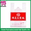 factory imprinted plastic printing tshirt bags