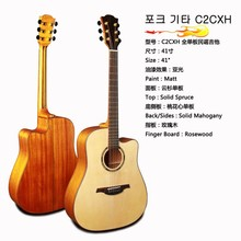 C2CXH all solid guitars made in china, best guitar manufacturer