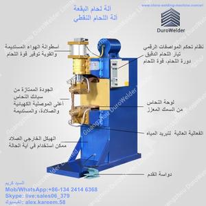 آلة لحام البقعة والإسقاط الهوائي ذات التيار المتردد / آلة اللحام النقطي / سعر المصنع مع عالية الجودة لماكينة اللحام النقطي