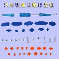 Car Glue Puller Slide Hammer Denting Tools