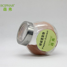 pepper extract/cayenne pepper extract/black pepper extract powder 10:1 20:1 Water Soluble