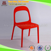 (SP-UC160) hot sale red living room plastic chair