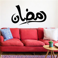 zooyoo552vinyl removable Muslim sticker art vinyl quotes wall sticker custom decal product sticker islamic art