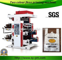 sanyuan brand china top sale YT-2600 two color flexogravure printing machine price