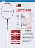 Original Lining N90 Series Badminton Racket with Cover case
