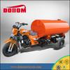 new water tank three wheel motorcycle