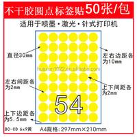 A4 yellow dot sticker printing paper diameter 30mm