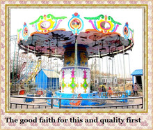 amusement park game flying chair ride for sale