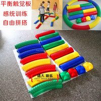 Sensory integration training toy,Kids balance touch board toy