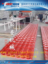 SJSZ-80/156 PVC/PC glazed wave plate production line/pvc wave sheet production line