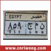 Egypt car number plate, Egypt vehicle number plate, egypt motor number plate