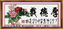NEW DEDIGN DIY FASHION CLASSIC DIAMOND PAINTING WITH FLOWER CHINESE CALLIGRAPHY FOR LIVING HOMEFOR WALL DECRO