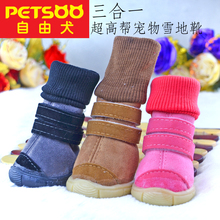 PETSOO Winter Dog Shoes Wholesale 3 in 1 high-cut Suede Pet Snow boots - Lining Sherpa [PDS-031]