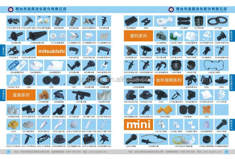 2014 ZX Crazy sell, all kinds of auto plastic clips fasteners for car