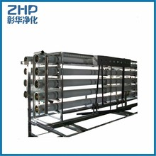 ZHP reverse osmosis system water purification