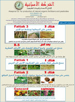 Egyptian wheat all the needs of natural pesticides and fertilizers strongest ever cheaper than chemical and produce better and m