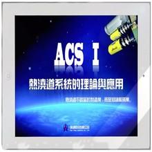 Acs1 Bildungs-und Ausbildungssysteme heißkanal