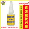 Mxbon 401 super glue
