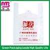 great quality control biodegradable epi plastic t-shirt carrier bag