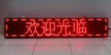 LED Moving Sign / LED Message Display / LED Signboard