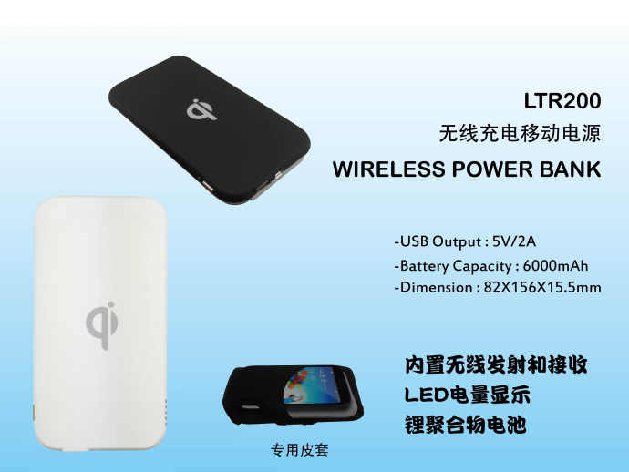 wireless power charger